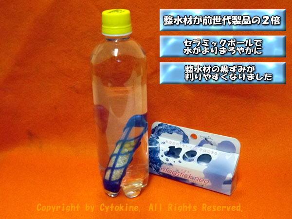 水素水マグスティックネオの製品写真