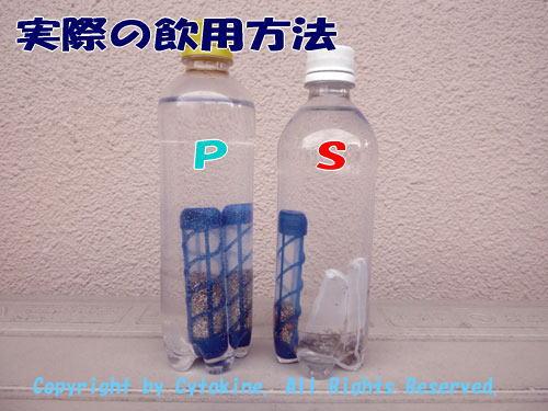 水素水 マグスティックネオの運用方法