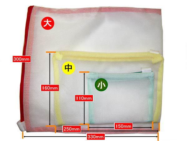 温浴用ネット袋 大サイズ、中サイズと小サイズの大きさ比較