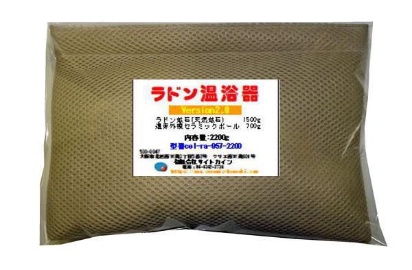 ラドン温浴器 957(ラドン温浴器) Version2.0