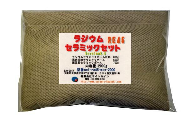 ラジウムセラミックセットRE45 Version20の製品写真