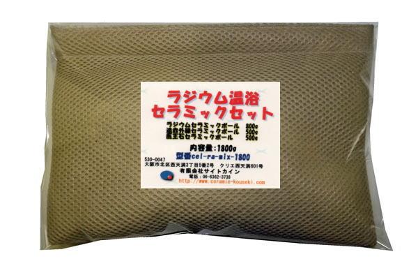 温浴器 ラジウム温浴セラミックセットの製品写真