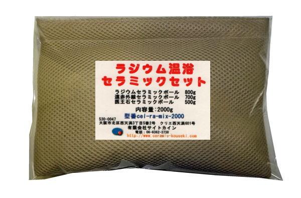 温浴器 ラジウム温浴セラミックセットVersion2.0の製品写真