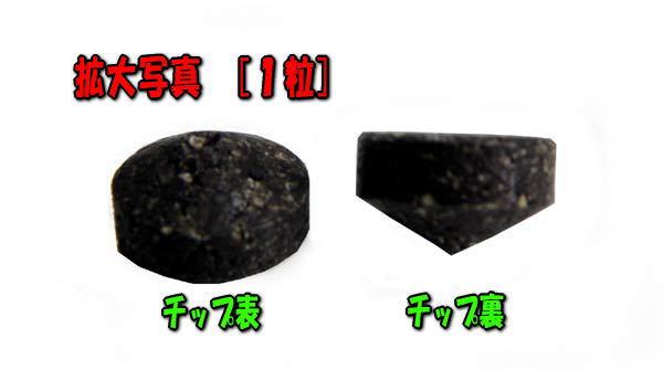ラジウムセラミックチップRa+Eの1粒の拡大写真