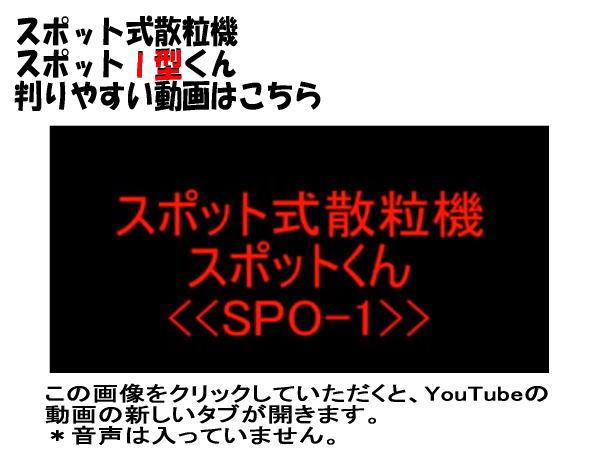 スポット式散粒機 スポットI型くん 判りやすい動画はこちら