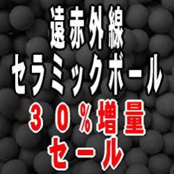 遠赤外線セラミックボール30%増量セール