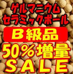 ゲルマニウムセラミックボール無選別B品50%増量セール