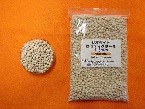 ゼオライトセラミックボール5-6mmの製品写真(1000g)