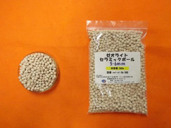 ゼオライトセラミックボール5-6mmの製品写真(500g)